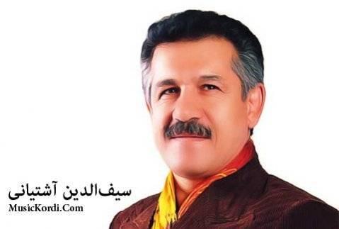 دانلود آهنگ کهشکهله شیرازی از سیف الدین آشتیانی