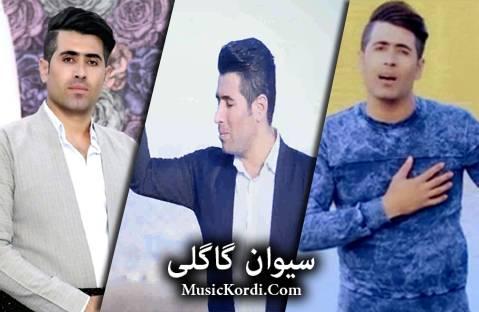 دانلود سه آهنگ جدید از سیوان گاگلی   رضیه 2 - شین و گریان و چهژنانه