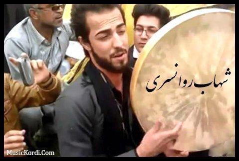 دانلود آهنگ کرمانشان از شهاب روانسری