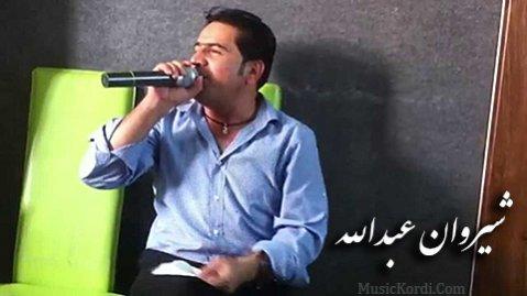 دانلود آهنگ یادت ئهکهم از شیروان عبدالله