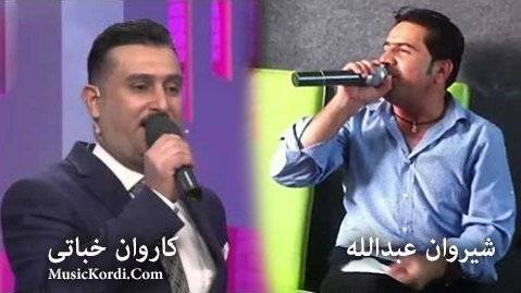دانلود آهنگ دردت له مالم جوانی از شیروان عبدالله و کاروان خباتی