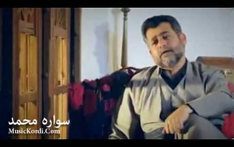 دانلود آهنگ به سهر چوم از سواره محمد