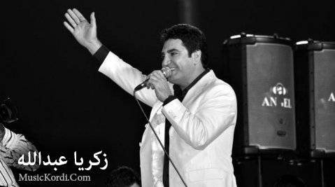 دانلود آهنگ بو من به از زکریا عبدالله