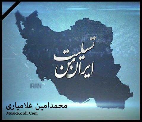 دانلود آهنگ زلزله از محمدامین غلامیاری
