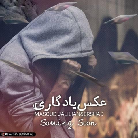 (عکس یادگاری) دانلود آهنگ جدید مسعود جلیلیان و ارشاد عکس یادگاری | کیفیت بالا