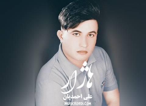 دانلود آهنگ هاژار از علی احمدیانی | جدید