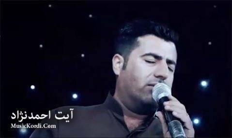 دانلود آهنگ چهنی تهنیاس دلم از آیت احمدنژاد