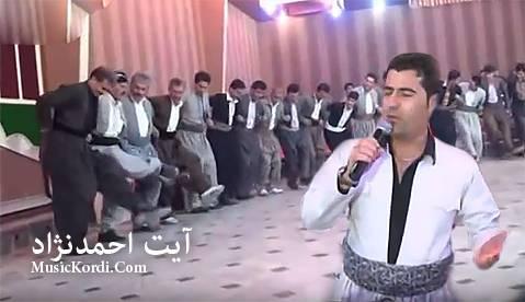 دانلود آهنگ کهمهره لهرزینه از آیت احمدنژاد