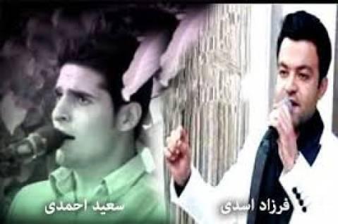 دانلود آهنگ ئای له مینا و عشرت براکان از فرزاد اسدی و سعید احمدی