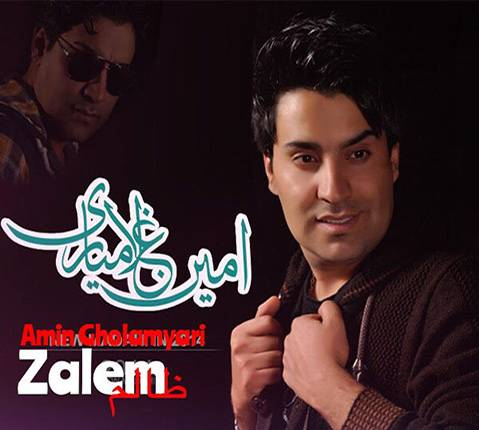 (سوزیا) دانلود آهنگ ظالم از محمدامین غلامیاری و ایوب قلعه