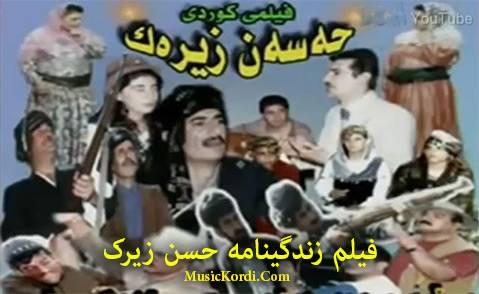 دانلود فیلم زندگی نامه حسن زیرک (فیلم سینمایی حسن زیرک)