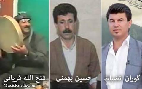 دانلود آهنگ شاد هنرمندان حسین بهمنی و فتح الله قریانی و گوران انضباط