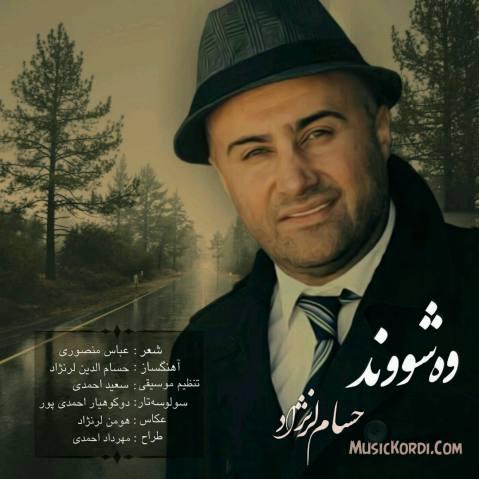 دانلود آهنگ جدید حسام لرنژاد به نام وه شووند