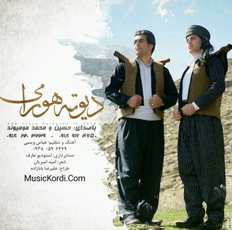 دانلود آهنگ دیوته هورامی از محمد و حسین مومیوند + متن آهنگ