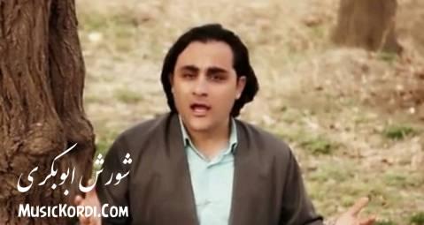 دانلود آهنگ نهوروز از شورش ابوبکری