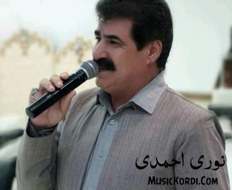 دانلود آهنگ لیلی گیان و کهو کهوه از نوری احمدی