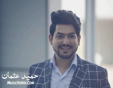 دانلود آهنگ چاوه زار از حمید عثمان   کیفیت بالا