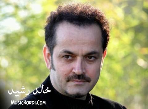 دانلود آهنگ خوره تاو از خالد رشید | کیفیت بالا