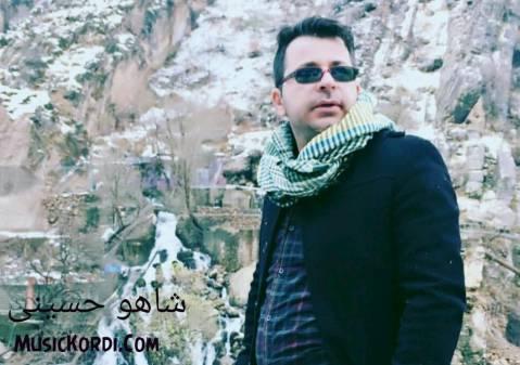 دانلود آهنگ شاهو حسینی بنام خهرامان | متن آهنگ