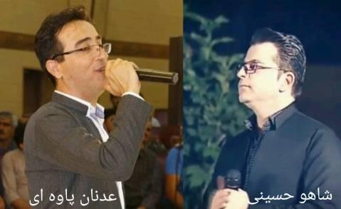 دانلود آهنگ شیته از شاهو حسینی و عدنان پاوه ای