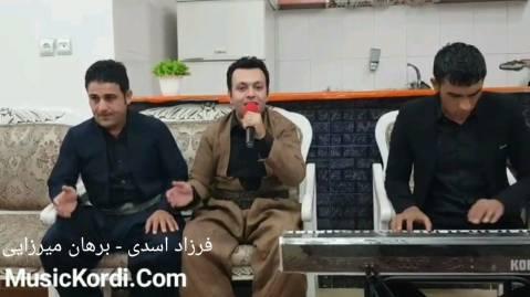 دانلود آهنگ مجلسی از فرزاد اسدی و برهان میرزایی | جدید