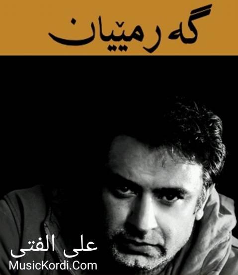 دانلود کتاب صوتی گهرمییان از دکتر علی الفتی | دکلمه