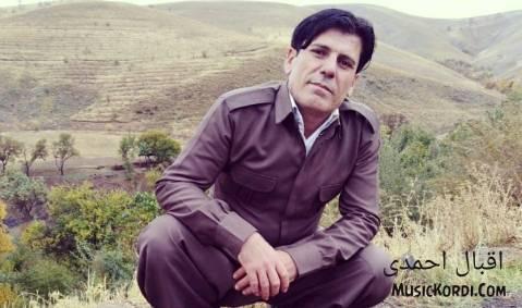 دانلود آهنگ با بمرم بو تو از اقبال احمدی | جدید