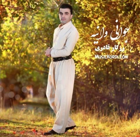 دانلود آهنگ جوانی وا نیه از رزگار قادری | شاد