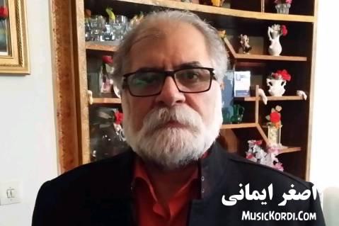 دانلود آهنگ دل آواره از اصغر ایمانی