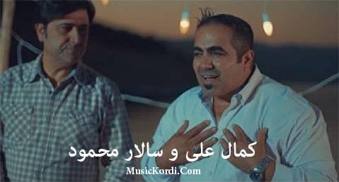 دانلود آهنگ مهستی شارم از سالار محمود و کمال علی