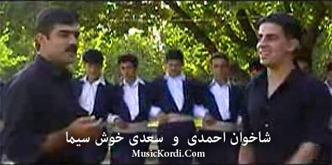 دانلود آهنگ داخی داخانم از شاخوان احمدی و سعدی خوش سیما