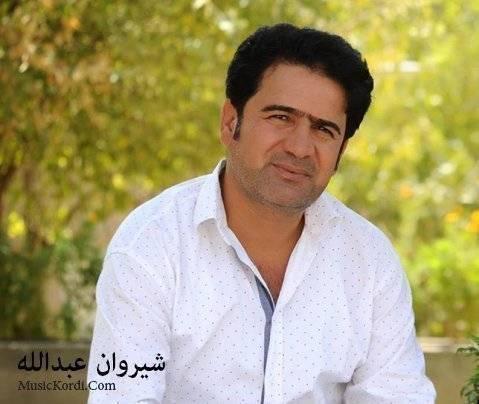 دانلود آهنگ تکا ئهکهم خوشهویستم از شیروان عبدالله | جدید